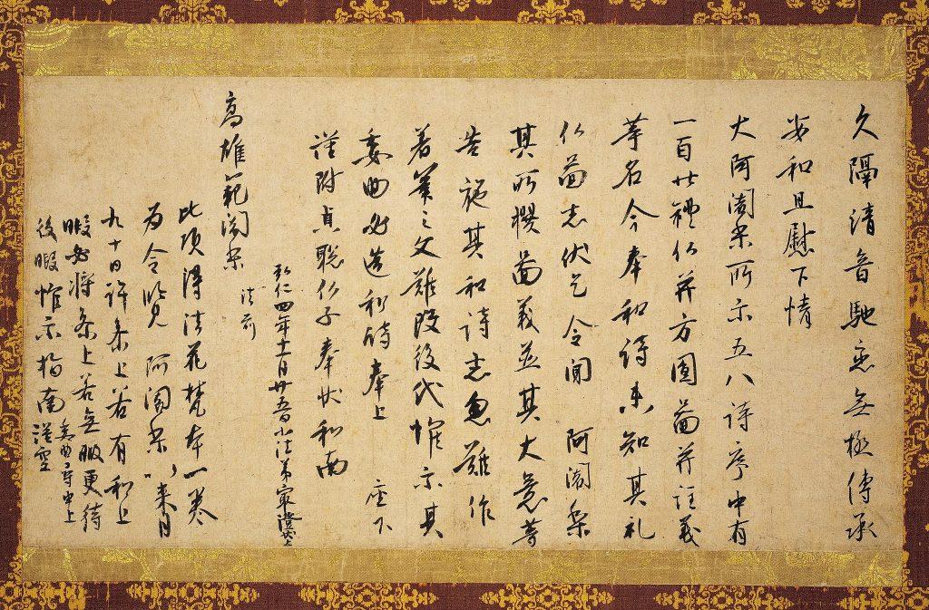 Dengyo-daishi Sekitoku