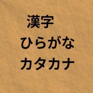 kanji, hiragana and katakana