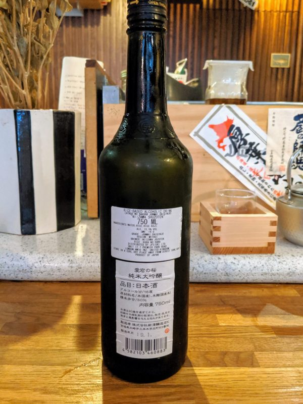 Back label of Atago no Sakura Junmai Daiginjo
