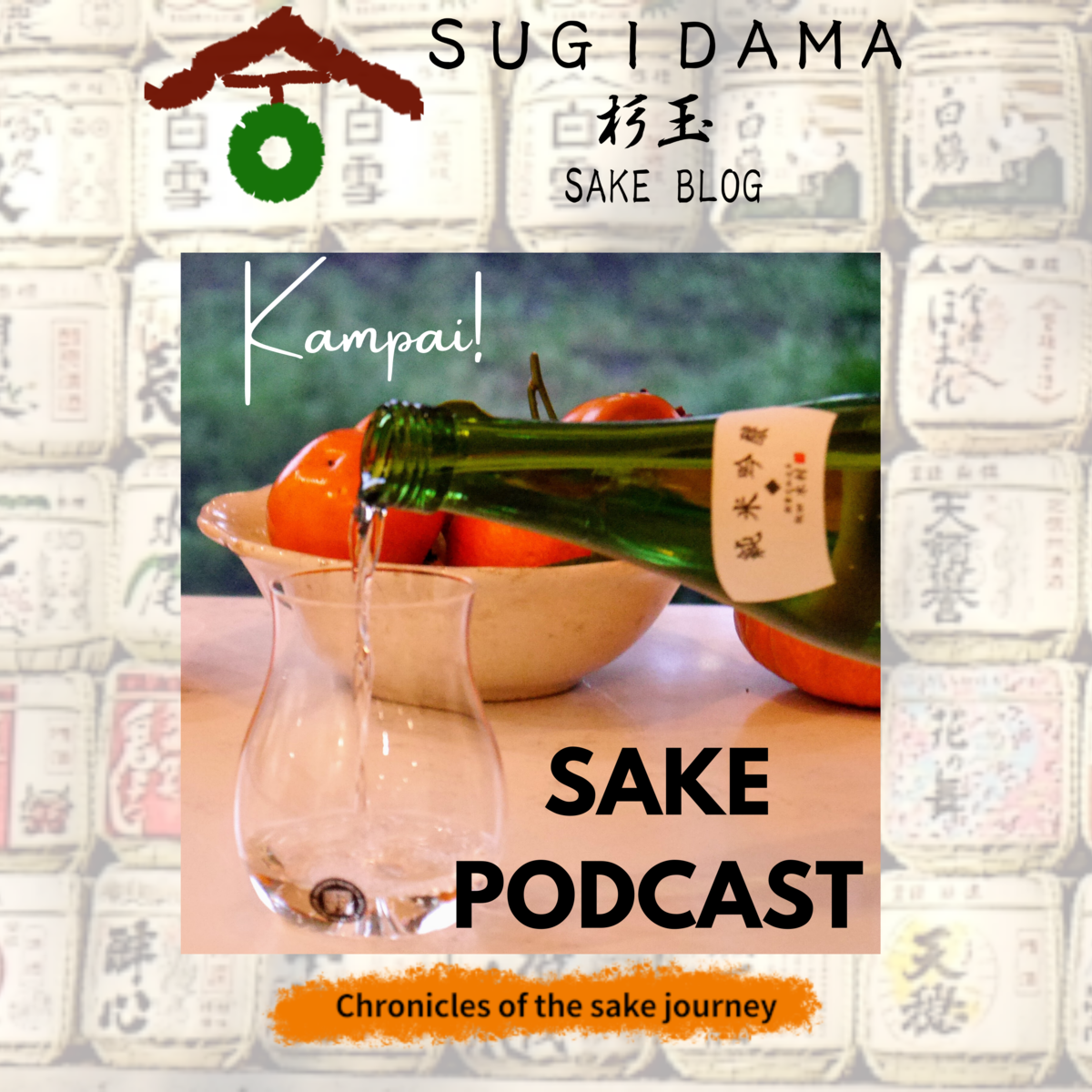 Sugidama Podcast Episode 04: From Kimoto to Sokujo and Back Again